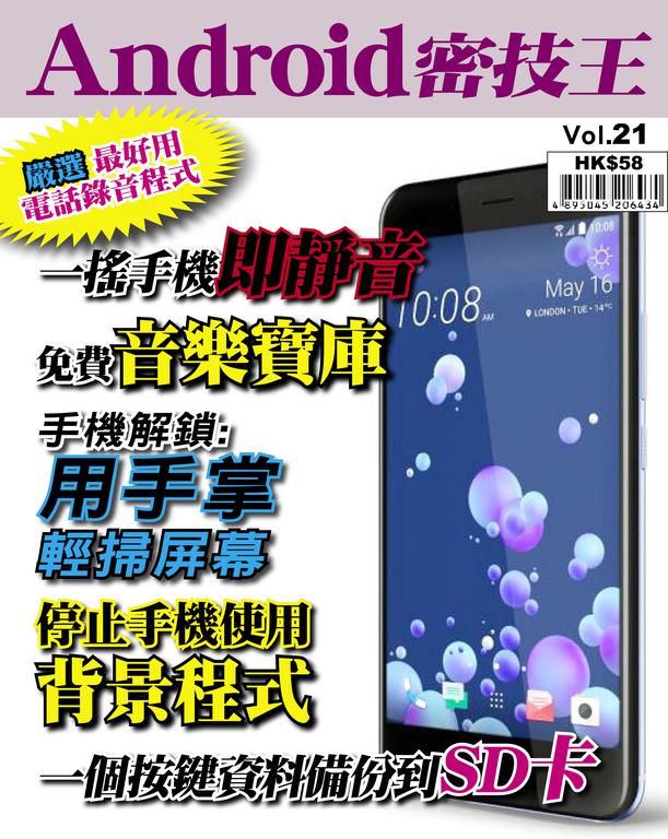 Android 密技王#21【免費音樂寶庫】