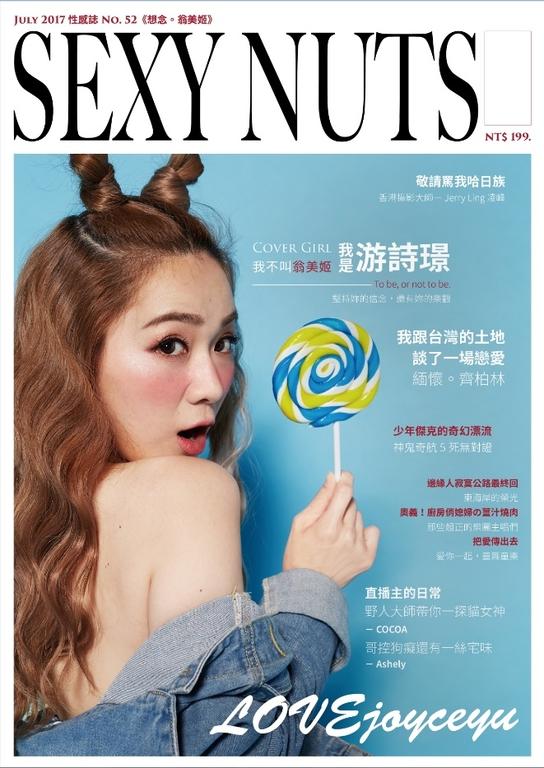 SEXY NUTS 2017 07月號 NO.52 戲劇界女神-游詩璟