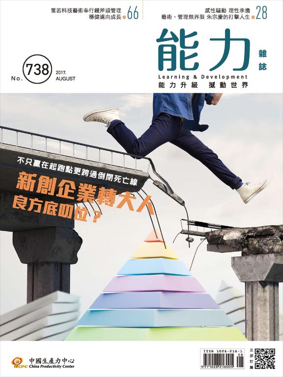 【能力雜誌第738期】新創企業轉大人良方底叨位?