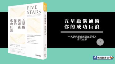 【書評】五星級溝通術 你的成功巨浪(下)