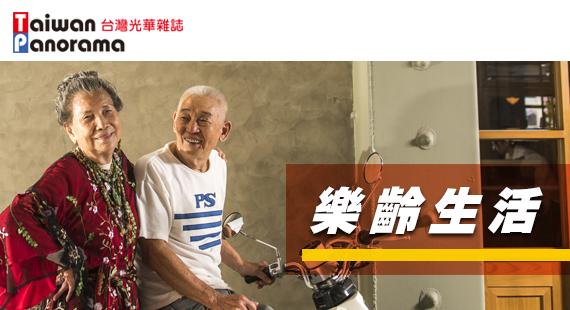 台灣光華雜誌(中英文版) 2018/9月號