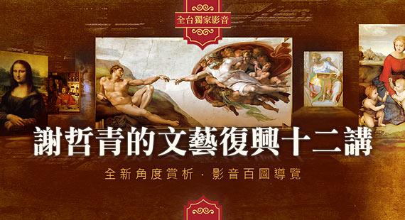謝哲青的文藝復興十二講
