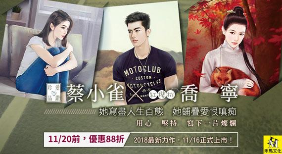 蔡小雀X喬寧 11月新書上市!