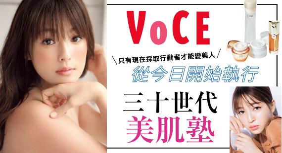 VoCE美妝時尚(111) 2018年12月號