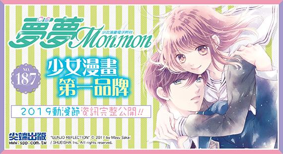 夢夢少女漫畫電子期刊NO.187