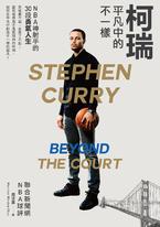 NBA神射手柯瑞