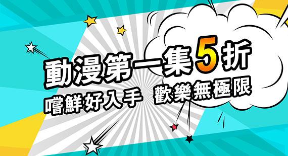 動漫首本5折