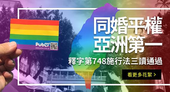 同婚平權 亞洲第一