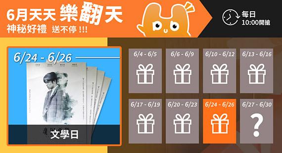 6月天天樂翻天-文學日