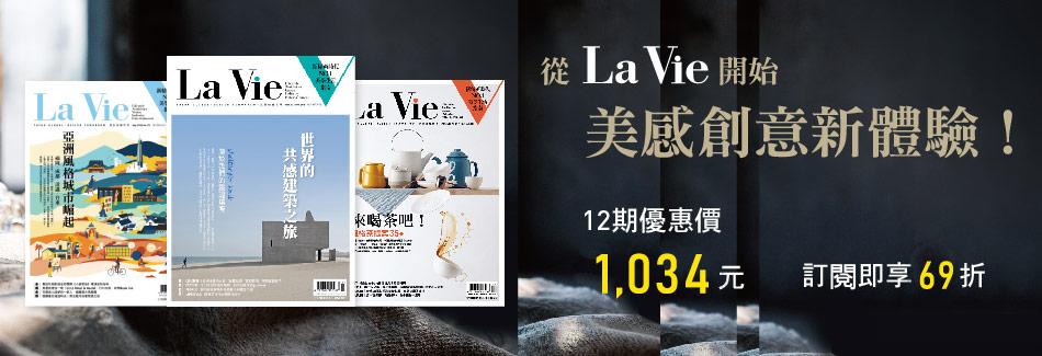長期訂閱 La Vie