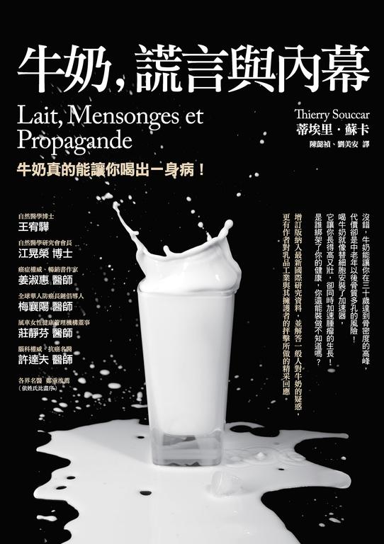 牛奶、謊言與內幕