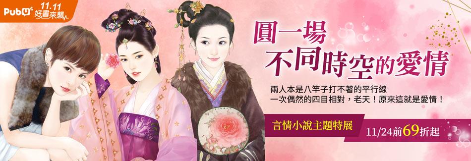 11.11言情小說展