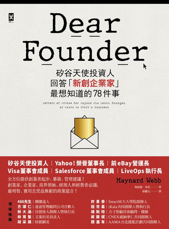 矽谷天使投資人回答「新創企業家」最想知道的78件事