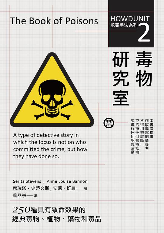 犯罪手法系列2─毒物研究室