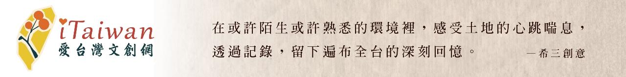 愛台灣文創網的宣傳圖片