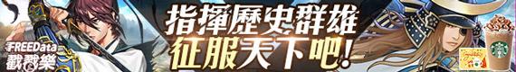 FREE Data戳戳樂_征服傳說