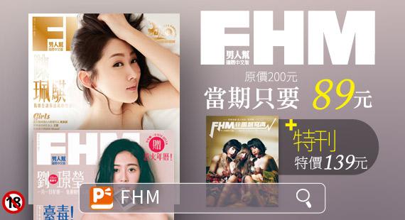 FHM 男人幫國際中文版 2月號陳珮騏