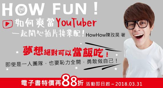 How Fun!如何爽當YouTuber