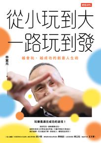 紙本價53折,再送50元購書禮卷!