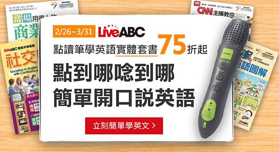 LiveABC簡單學英語實體套書