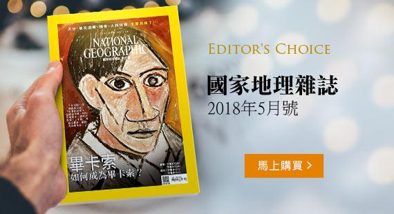 國家地理雜誌2018年5月號