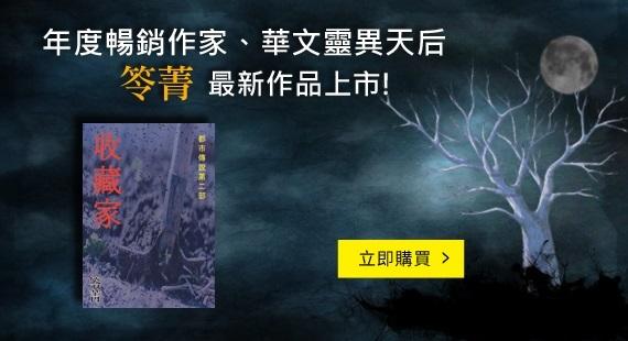 華文靈異天后 笭菁 都市傳說系列新作《收藏家》